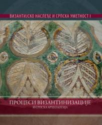 Procesi vizantizacije i srpska arheologija
