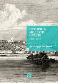 Istorija moderne Srbije 1800-1918.