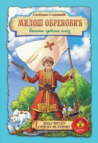 Miloš Obrenović, veliki srpski knez