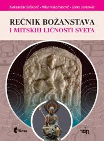 Rečnik božanstva i mitskih ličnosti