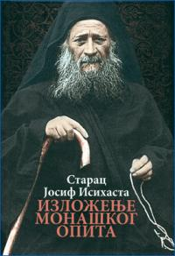 Izloženje monaškog opita