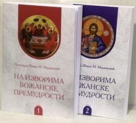 Na izvorima Božanske premudrosti (knjiga 1 i 2)