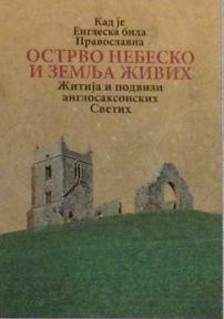 Ostrvo nebesko i zemlja živih: kad je Engleska bila pravoslavna
