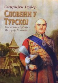 Sloveni u Turskoj - Kneževina Srbija - Istorija Miloša