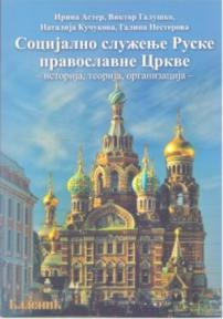 Socijalno služenje Ruske pravoslavne Crkve