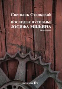 Poslednje putovanje Josifa Miljina