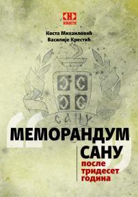 Memorandum SANU