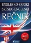 Englesko-srpski srpsko-engleski rečnik sa gramatikom i malim računarskim rečnikom
