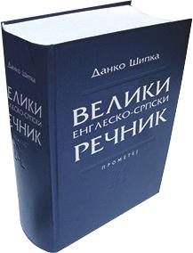 Veliki englesko-srpski rečnik