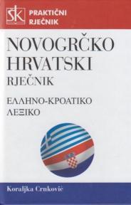 Novogrčko-hrvatski praktični rječnik