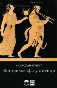 Bog filozofa u antici