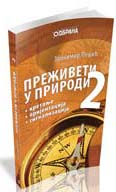 Kako preživeti u prirodi - knjiga 2