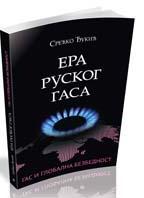 Era ruskog gasa - gas i globalna bezbednost