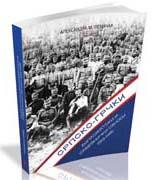 Srpsko-grčki diplomatski i saveznički odnosi (1912-1918)