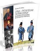 Srbi - ruski vojni zapovednici od vremena Petra Velikog do oktobarske revolucije