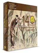 140 godina Vojnogeografskog instituta