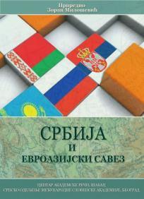 Srbija i Evroazijski savez