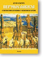 Perunoslavija: O paganskim bogovima u nepagansko vreme