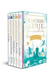 Klasici dečje književnosti - komplet