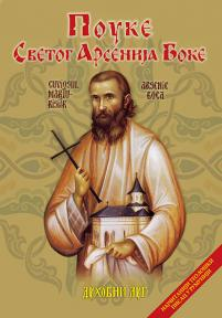 Pouke Svetog Arsenija Boke: Sabrana dela