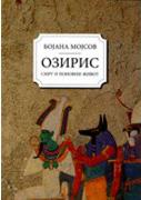 Oziris - smrt i ponovni život