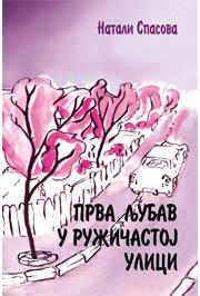 Prva ljubav u ružičastoj ulici
