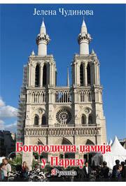 Bogorodičina džamija u Parizu - 2048. godina