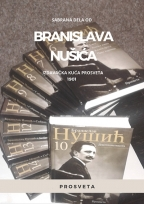 Sabrana dela od Branislava Nušića - Običan čovek, knjiga 11