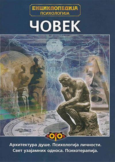 Enciklopedija psihologija - čovek