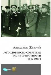Jugoslovensko-sovjetske vojne suprotnosti (1947-1957)