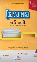 Gramatika: od 5. do 8. razreda osnovne škole, priručnik za osnovnu školu