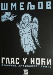 Glas u noći: izabrane hrišćanske priče