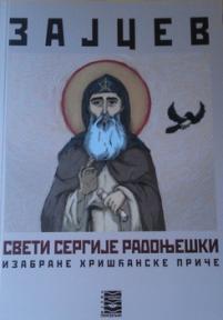 Sveti Sergije Radonješki - izabrane hrišćanske priče