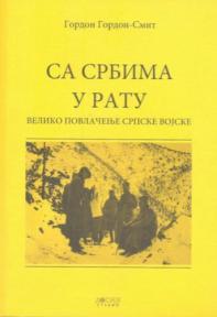 Sa Srbima u ratu