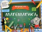 Igram se i učim: matematika
