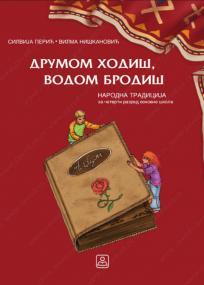 Drumom hodiš, vodom brodiš, udžbenik (Narodna tradicija)