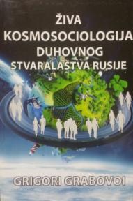 Živa kosmosociologija duhovnog stvaralaštva Rusije