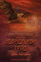 Dragojl ratnici - Nevidljivi grad, knjiga II