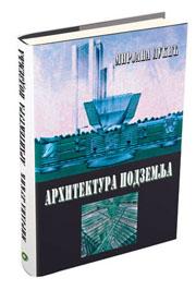 Arhitektura podzemlja