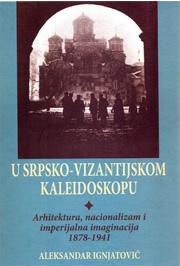 U srpsko-vizantijskom kaleidoskopu
