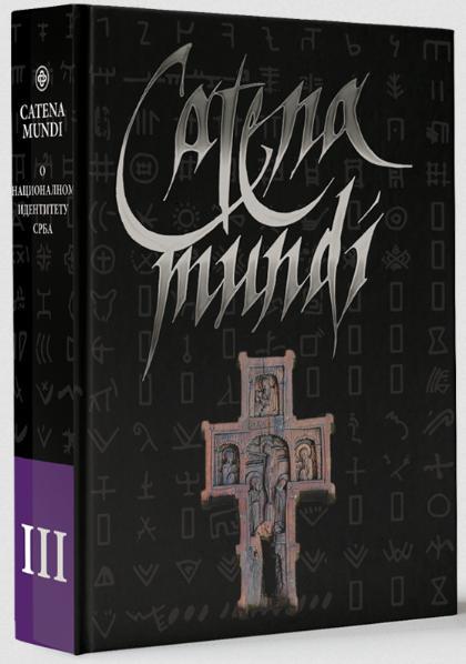 Enciklopedija Catena mundi 1-3