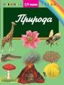 Enciklopedija početnica - priroda