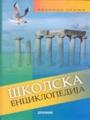 Školska enciklopedija