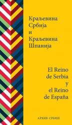 Kraljevina Srbija i Kraljevina Španija