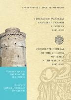 Generalni konzulat Kraljevine Srbije u Solunu