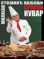 Srpski narodni kuvar: najbolji srpski kuvar