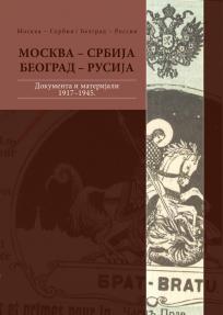 Moskva - Srbija, Beograd - Rusija 4. Dokumenta i materijali 1917-1945.