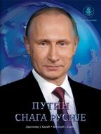 Putin snaga Rusije