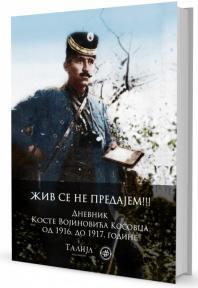 Živ se ne predajem!!! Dnevnik Koste Vojinovića Kosovca od 1916. do 1917. godine