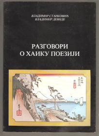 Razgovori o haiku poeziji V.Stanković V.Devide